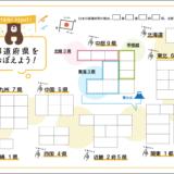 小4夏休みの宿題!都道府県をおぼえよう!(問題シート付)